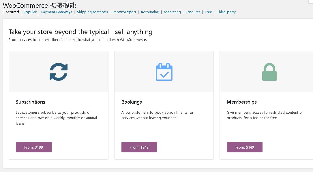 WooCommerceの拡張機能設定