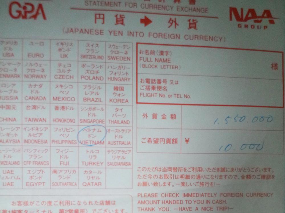 空港で日本円をベトナムドンに両替