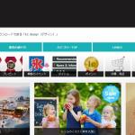 商用利用可能なECフリー素材サイト