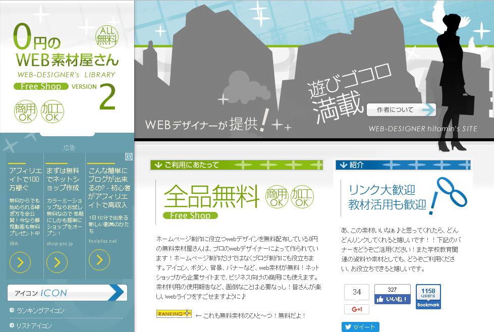 ECサイト向け無料の画像素材サイト