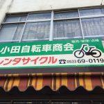 蒲郡の小田自転車商会