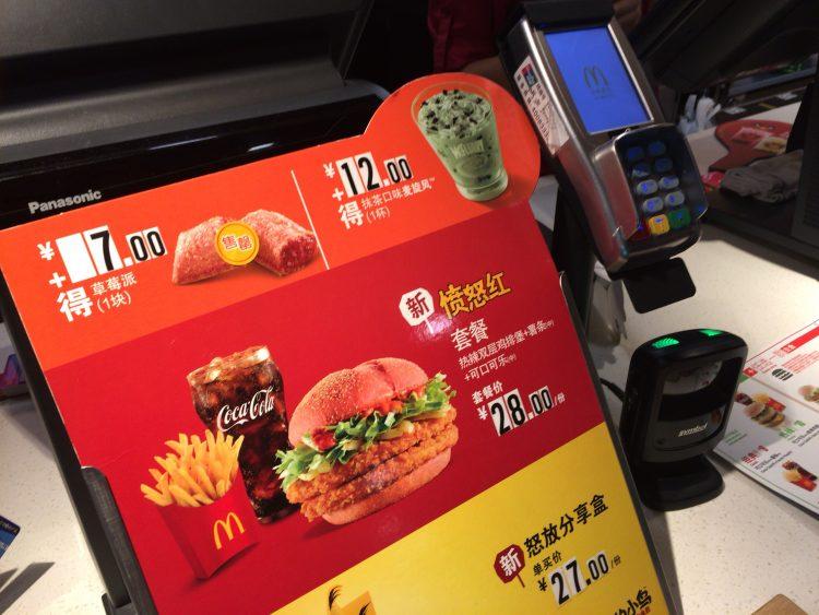 マクドナルドも中国限定メニューあり