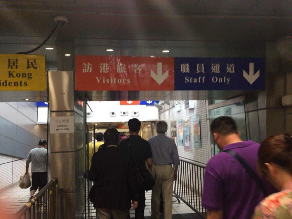 中国内陸へ行く出国審査