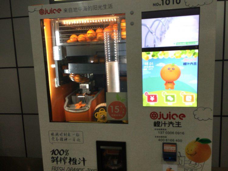 オレンジジュースの自動販売機