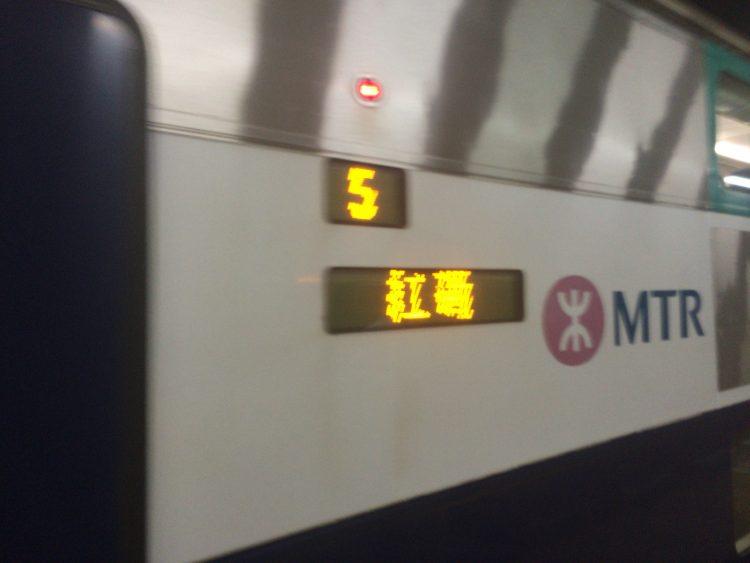 香港行の電車