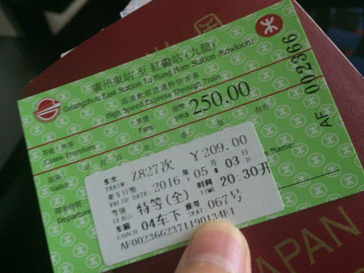 広州東香港間のチケット