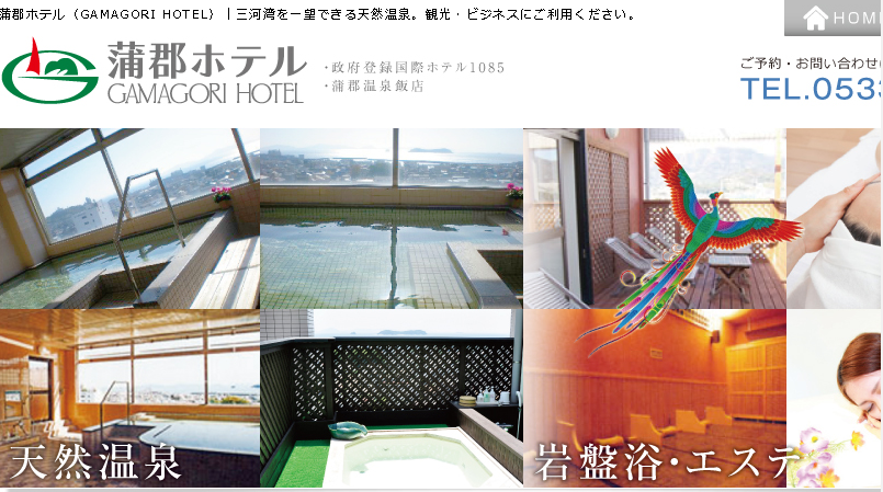 蒲郡ホテル