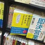 書店に並ぶ完全ひとりビジネス