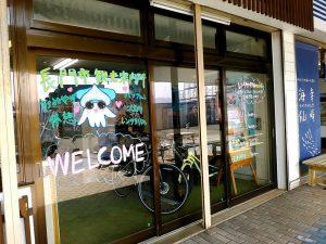 長門市仙崎にある観光案内所
