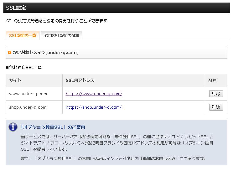 SSL化されたブログ一覧