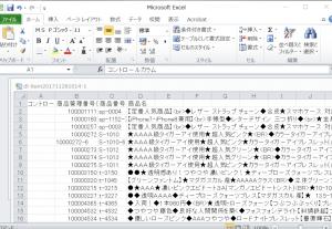 エクセルで開いたCSVデータ